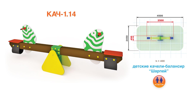 КАЧ_1_14