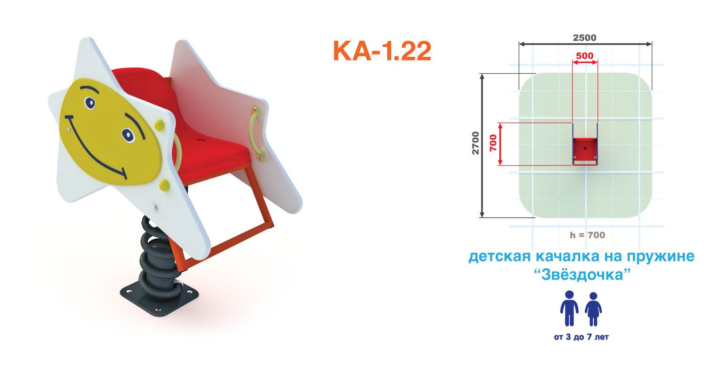 КА_1_22