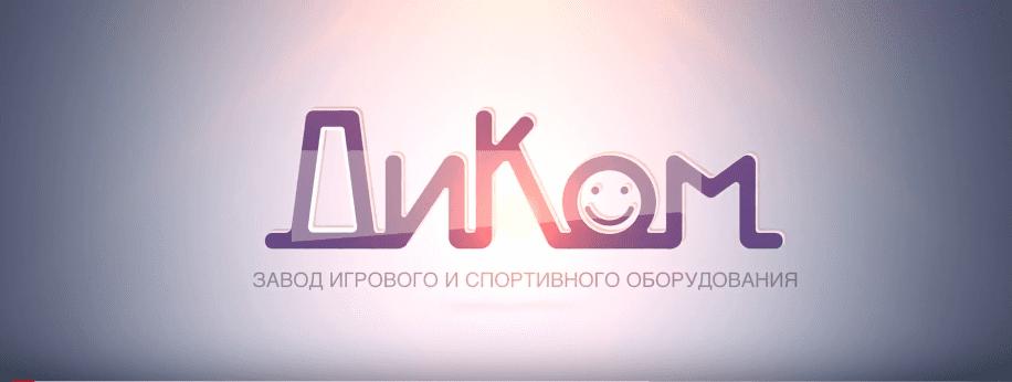 Компания Диком-С